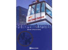 3-S ROPEWAY SYSTEM