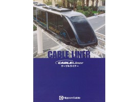 CABLE LINER